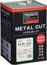 TRUSCO(トラスコ)水溶性切削液メタルカット ソリュブル高圧対応型...