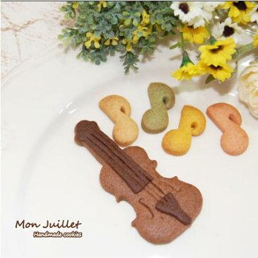 モンジュイエ バイオリン クッキー 焼き菓子 個包装 小袋セット 天然素材で安心安全かわいいクッキー 【vd_dl19】