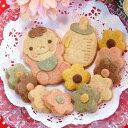 monjuillet プチベビーセット クッキー 保存料・合成着色料不使用! 内祝い 出産祝い 箱入り 詰め合わせ 個包装 バターを使用し体に優しい天然素材で安心!素材・味・ルックスにこだわったかわいいクッキー ホワイトデー