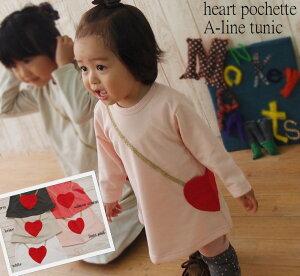 真っ赤なハートのポシェットさげて♪長袖AラインチュニックTシャツ日本製で安心♪『クオーリ4206』(80cm 90cm 95cm 100cm)【HLS_DU】『日本製』『4050』『お揃い』