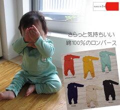 『日本製』『メール便可』綿100%シルケット加工でさらっとした肌触りカラフルロンパース(70cm...