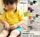 日本製80cm〜120cmカラーバリエが豊富・保育園シンプルな無地の長袖Tシャツ♪NOホルマリン『ノエル』ミニ裏毛素材(80cm 90cm 95cm 100cm)『日本製』『4050』『お揃い』