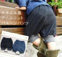 【2・3月度優良ショップ連続受賞】サルエル風デニムニットのバルーンハーフパンツ裾がリブになってより動きやすく♪モンキーパンツフォレスト(80cm90cm95cm100cm)日本製保育園