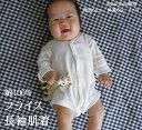 A4410ほんとうに赤ちゃんの肌のことを考えた柔らかいフライス綿100%長袖下着