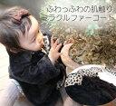 送料無料 最大2500円OFFクーポン発行中 子供服 トップス レオパード ミラクルファー マシュマロファー...