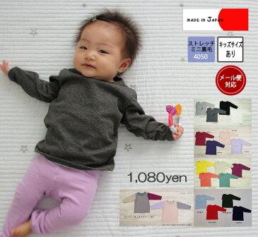 子供服 トップス 日本製80cm〜120cmカラーバリエが豊富・保育園シンプルな無地の長袖Tシャツ♪NOホルマリンノエルミニ裏毛素材(80cm 90cm 95cm 100cm)日本製4050お揃い・メール便可13