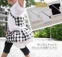 子供服 トップス ギンガムチェックポシェットがかっこかわいいナチュラルにもロックにも◎ポケット付半袖Tシャツ綿100%日本製で安心♪ピカーサ4329(80cm 90cm 95cm 100cm)保育園・メール便可13