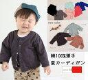 子供服 トップス 冷房病(クーラー対策)くすみカラーシンプル...