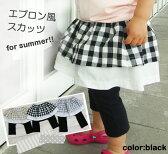 エプロン風スカッツ 夏ver.日本製で安心♪『メイ4328』(80cm 90cm 95cm 100cm)『メール便OK』 【HLS_DU】『日本製』