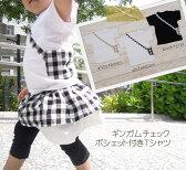 ギンガムチェックポシェットがかっこかわいいナチュラルにもロックにも◎ポケット付半袖Tシャツ 綿100%日本製で安心♪『ピカーサ4329』(80cm 90cm 95cm 100cm)