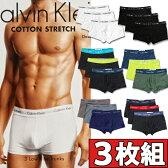 カルバンクライン ボクサーパンツ ローライズボクサーパンツ 3枚組みセット Calvin Klein CK COTTON STRETCH 3 PACK LOW RISE TRUNK カルバンクライン下着 カルバンクライン メンズ 男性下着 メンズ下着 パンツ
