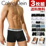 【お得な3枚組みセット】 カルバンクライン Calvin Klein ボクサーパンツ ローライズボクサーパンツ 男性下着 メンズ下着