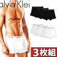 カルバンクライン ボクサーパンツ 3枚組みセット Calvin Klein CK COTTON STRETCH 3 PACK TRUNK カルバンクライン下着 カルバンクライン メンズ 男性下着 メンズ下着 パンツ