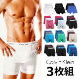 【お得な3枚組セット】 カルバンクライン ボクサーパンツ ロングボクサーパンツ コットンストレッチ Calvin Klein CK BOXER BRIEF カルバンクライン下着 メンズ 男性下着 メンズ下着 パンツ