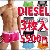 DIESEL下着福袋3枚セット 何が届くかお楽しみ ボクサーパンツ 【diesel ディーゼル】