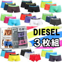 送料無料【DIESELディーゼル】お得な3枚組みセットボクサーパンツ