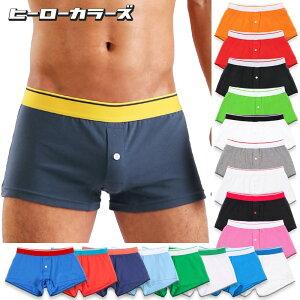 ヒーローカラーズ ニットトランクス イージーモンキーオリジナル 日本製 Made in JAPAN コットンストレッチ ポップカラー メンズ 男性下着 メンズ下着 パンツ