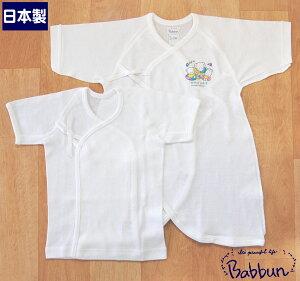 59aad371d8bef 日本製☆新生児肌着セット!短肌着とコンビ肌着の2枚組! 動きやすい、ラグラン袖。4kg前後も着用できます。肌にやさしく丁寧な仕上がりの日本製。