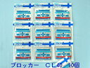 "【《空間除菌》ブロッカーCL-40】""BLOCKER""11月製造分「未開封期限1年半」日本製で安全・..."