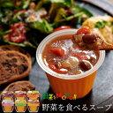 国産野菜 の レンジカップ スープ 6個セット | 常温保存...
