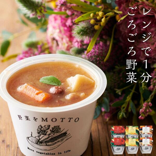 時短1分国産野菜のレンジカップスープ(レトルト)人気スープ3種6個セット|ストックスープ常温保存備蓄長期保存レトルト無添加お弁当