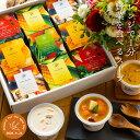 【 敬老の日 】 ストック スープ 9個 セット ★ 常温保存 備蓄 長期保存 レトルト 無添