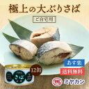 大ぶり 鯖の 高級 さば缶 12缶セット 水煮★ 送料無料 ...