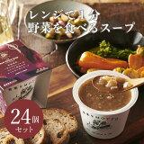 【送料無料】味リニューアル 北海道産 さらさらレッド 玉ねぎ の オニオン スープ 24個 セット