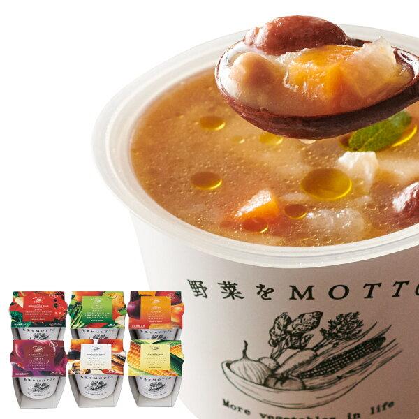 レンジ1分国産野菜食べる本格カップスープバラエティー6個セット|無添加お弁当持ち運び時短簡単手軽ランチ子ども巣ごもり消費家ナカウ
