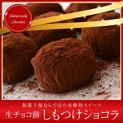 まとめ買い チョコレート ショコラ イベント