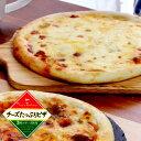 送料無料 チーズたっぷりピザ 冷凍   冷凍ピザ ホームパーティー イベント 景品 会社 職場 大量