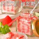 初恋糖 1瓶 (フリーズドライ とちおとめ 入り グラニュー糖) 苺 いちご イチゴ ドライフルーツ 砂糖 イベン...