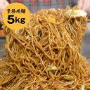 【送料込】業務用 大容量 麺 約30人前 〈焼きそば 5kg...