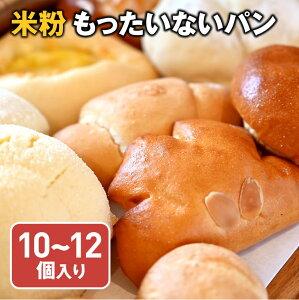 訳あり パン 送料無料 国産米粉100% もったいないパン10〜12個セット 米粉パン 無添加 詰め合わせ 訳あり フードロス 復袋 ふっこう復袋 お試し お取り寄せ【WS】