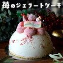 クリスマスケーキ 予約 ジェラートケーキ「NATALE BIANCO(ナターレビアンコ)」5号(約4 ...