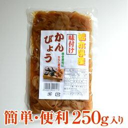 味付けかんぴょう 250g 干瓢 かんぴょう 味つけ かんぴょう巻き 太巻き 巻き寿司 まきずし ちらし寿司 おつまみ 乾物 帰省土産 お供え お土産 手土産 お取り寄せ