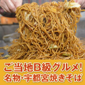 【送料込】ご当地B級グルメ『せいろ蒸し麺&大塚ソース』宇都宮焼きそば 大盛り4食セット【バーベ…
