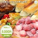 【送料無料】【クーポン利用で30%OFF】ハーヴェストボックス(5,000円)