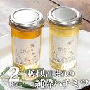 【送料無料】【クーポン利用で30%OFF】栃木県産蜂蜜 2種類 純粋ハチミツ はちみつ