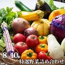 【送料無料】【クーポン利用で30%OFF】農産直売所あぜみち 特選野菜詰め合わせ