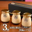 【送料無料】コクと旨味極まる「磨宝卵」使用 極プリン「八」|ギフト プレゼント