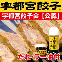 店舗 宇都宮餃子会 小箱ギフト