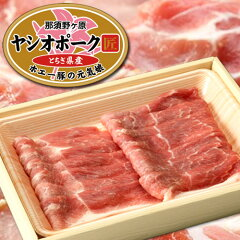 【送料込】ヤシオポーク匠ギフト<豚焼肉セット>(肩ロース200g,モモ200g)【豚肉/手土産…