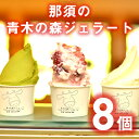 【30%OFF】送料無料!【東京ドームでのイベントで大行列】那須で生まれた絶品いちごジェラート…