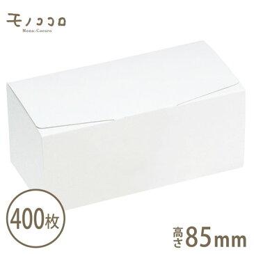 ガトーボックス・ホワイト(6×3)金色トレーの付いたロールケーキボックス400枚入