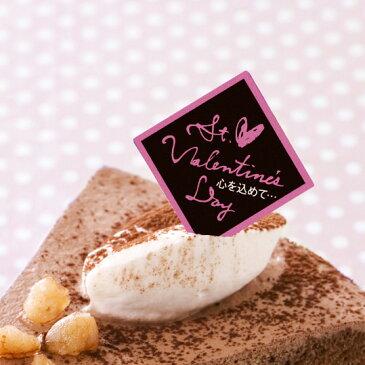 【ネコポスOK】バレンタインに想いを込めて 手書き文字がお洒落なバレンタインのケーキピック10枚入
