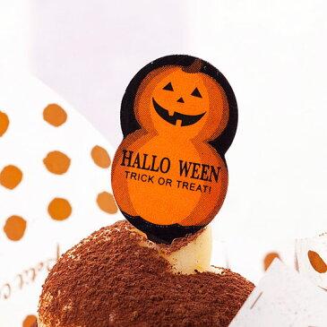【ネコポスOK】ハロウィンをもっと楽しく! ジャック・オ・ランタンのケーキピック10枚入★★★