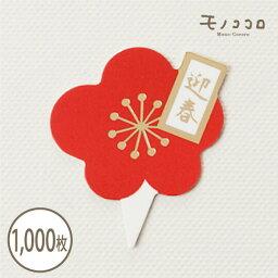 【ネコポス便OK】お正月のケーキにぴったりな、梅の形の迎春ケーキピック1000枚入