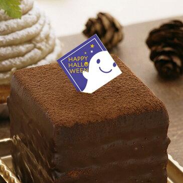 【ネコポスOK】ハロウィンをもっと楽しく! にっこりお化けのケーキピック10枚入★★★