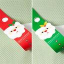 帯でラッピング/Xmas/クリスマス/贈り物【折ればメール便OK】サンタクロースからのプレゼン...